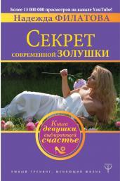Секрет современной Золушки.Книга девушки,выбираю
