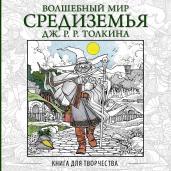 Волшебный мир Средиземья Толкина:Кн.д/творч.