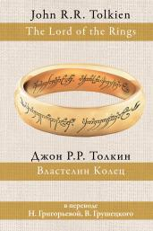 Властелин колец(пер.Григорьевой,Грушецкого)