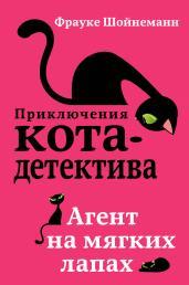 Приключения кота-детектива.Агент на мягких лапах