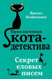 Приключения кота-детектива.Секрет еловых писем