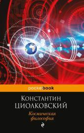 Космическая философия/м
