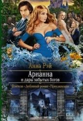 Арианна и дары забытых богов/РФ