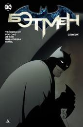 Бэтмен.Список.Граф.роман (м/о)