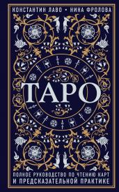 Таро.Полное руководство по чтению карт и предсказ
