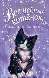 Волшебный котёнок,или Секрет для друзей