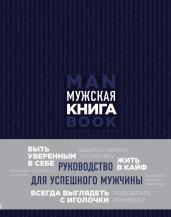 Мужская книга.Руководство для успешного мужчины