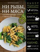 Ни рыбы,ни мяса.О вегетарианской пище и пище д/душ