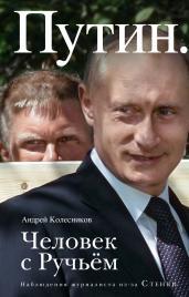 Путин.Человек с Ручьем