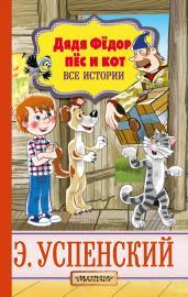 Дядя Фёдор,пёс и кот.Все истории