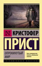Опрокинутый мир/Экскл.кл./м