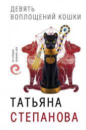 Девять воплощений кошки/м