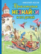 Приключения Незнайки и его друзей(ил.В.Челака)/СиС