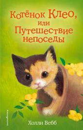 Котёнок Клео,или Путешествие непоседы