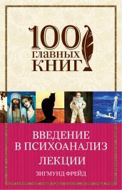 Введение в психоанализ.Лекции/(100 глав.кн.)м