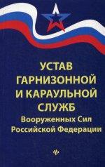 Устав гарнизонной и караульной служб Вооруж.Сил РФ
