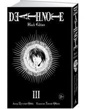 DEATH NOTE.Black Edition.Кн.3