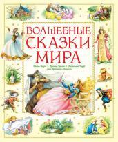 Волшебные сказки мира.Любимые сказки