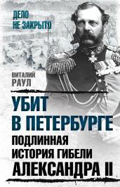 Убит в Петербурге.Подлинная история гибели Алекса