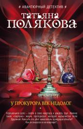 У прокурора век недолог/м(нов.суперэконом)