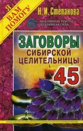 Заговоры сиб.целит-45/тв