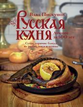 Русская кухня.Лучшее за 500 лет.Кн.2.Супы,горячие