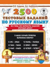 2500 тестовых заданий по рус.яз.1 кл.