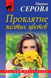 Проклятие желтых цветов/м