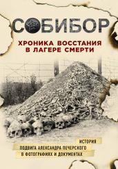 Собибор.Хроника восстания в лагере смерти