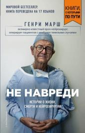 Не навреди.Истории о жизни,смерти и нейрохирург./м