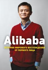 Alibaba.История мирового восхождения