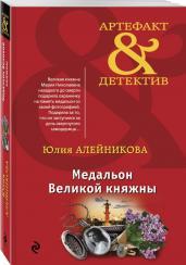 Медальон Великой княжны/м