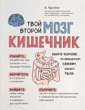 Твой второй мозг-кишечник.Книга-компас по невидим