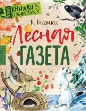 Лесная газета.Первые книжки о животных