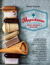 Мороженое.Вкус нашего детства