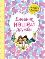 Дневник нашей дружбы