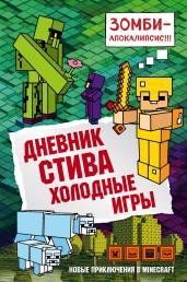 Дневник Стива.Кн.8.Холодные игры