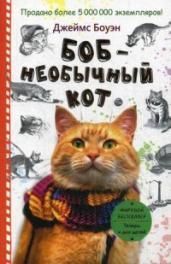 Боб-необычный кот/м