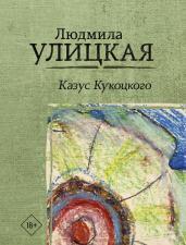 Казус Кукоцкого(лучшее)