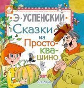 Сказки из Простоквашино