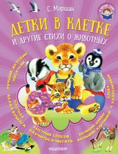 Детки в клетке и другие стихи о животных/Я читаю