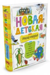Нов.детская энциклопедия