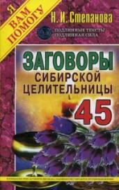 Заговоры сиб.целит-45