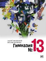 Гимназия №13.Роман-сказка