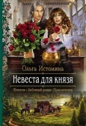 Невеста для князя/РФ