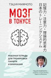 Мозг в тонусе.Рабочая тетрадь д/тренировки памяти