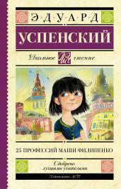 25 профессий Маши Филипенко/ШЧ