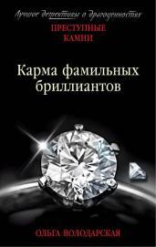 Карма фамильных бриллиантов/м