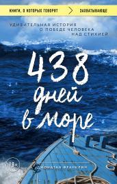 438 дней в море.Удивительная история о победе чел