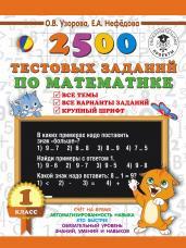 2500 тестовых заданий п/мат.1кл